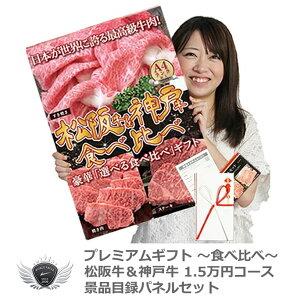 松阪牛&神戸牛 景品目録パネルセット 食べ比べギフト1.5万円コース 1402c-e01