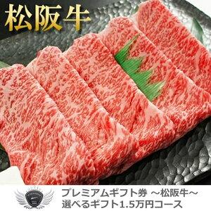松阪牛ギフトセット 選べるギフト1.5万円コース 1402m-e03gb