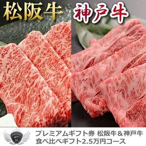 松阪牛&神戸牛食べ比べギフトセット 選べるギフト2.5万円コース 1402c-e03gb