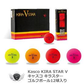 2020年1月度月間優良ショップ選出!キャスコ キラスター KIRA STAR V ゴルフボール 12球入り