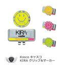 キャスコ KIRA smile クリップ&マーカー KICM-06【あす楽】