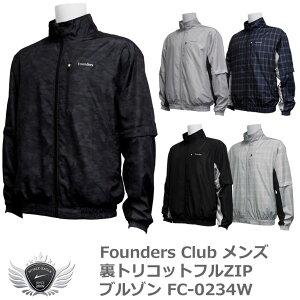 ファウンダースクラブ Founders Club 裏トリコットフルZIPブルゾン FC-0234W