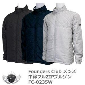ファウンダースクラブ Founders Club 中綿フルZIPブルゾン FC-0235W