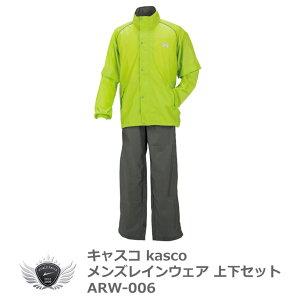 キャスコ メンズレインウェア 上下セット ARW-006