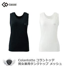 Colantotte コラントッテ 男女兼用タンクトップ メッシュ