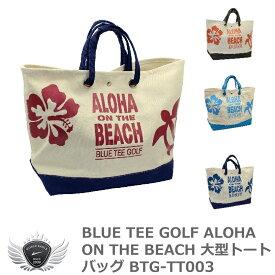 BLUE TEE GOLF ブルーティーゴルフ ALOHA ON THE BEACH 大型トートバッグ BTG-TT003