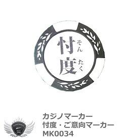 カジノチップマーカー 忖度・ご意向マーカー MK0034 メール便選択可能