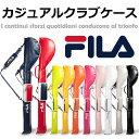 人気 FILA フィラ ゴルフ カジュアルクラブケース 大型ポケット付き 2重生地で頑丈 軽量 メンズ・レディース兼用 クラブバッグ セルフ…