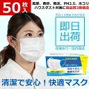 マスク 在庫あり!送料無料 使い捨て  1箱 50枚 入り 大人用 3層構造 不織布 レイヤー 飛沫 細菌 花粉防止 高密度フィルター素材 防塵…