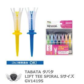 TABATA タバタ リフトティースパイラル S GV1419S