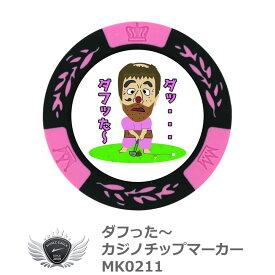 ダフった〜 カジノチップマーカー MK0211 メール便選択可能