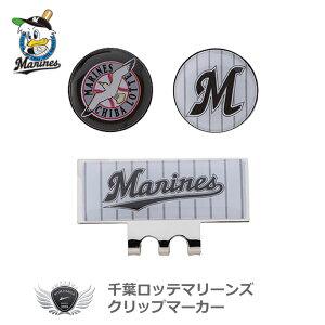 プロ野球 NPB!千葉ロッテマリーンズ ゴルフマーカーLMAC-8574