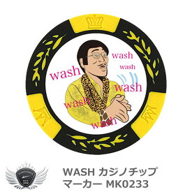 WASH カジノチップマーカー MK0233 メール便選択可能