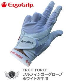 ERGO FORCE フルフィンガー男女兼用ゴルフグローブ ホワイト 左手用 EGO-1902