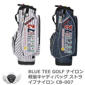 BLUE TEE GOLF ブルーティーゴルフ ナイロン軽量キャディバッグ ストライプナイロン CB-007