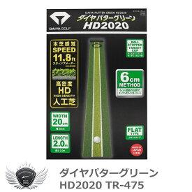 ダイヤゴルフ ダイヤパターグリーン HD2020 TR-475