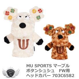 MU SPORTS エムユースポーツ マーブルボタンシュシュ FW用ヘッドカバー 703C6582