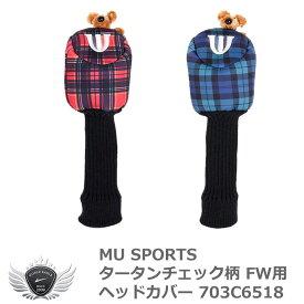 MU SPORTS エムユースポーツ タータンチェック柄フェアウェイカバー シュシュモチーフ付き 703C6518