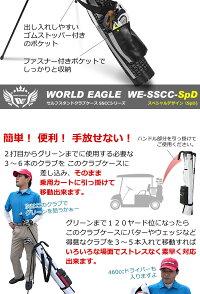 おしゃれなセルフプレイ必須のゴルフバッグワールドイーグルセルフスタンドクラブケースフード&大型ポケット付き軽量頑丈スタンドバッグメンズレディース兼用【add-option】
