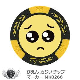 ぴえん カジノチップマーカー MK0266 メール便選択可能