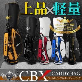 軽量ゴルフバッグ ワールドイーグル CBX キャディバッグ エナメルと刺繍がかっこいいカートバッグ 収納多数ポケット10箇所【add-option】