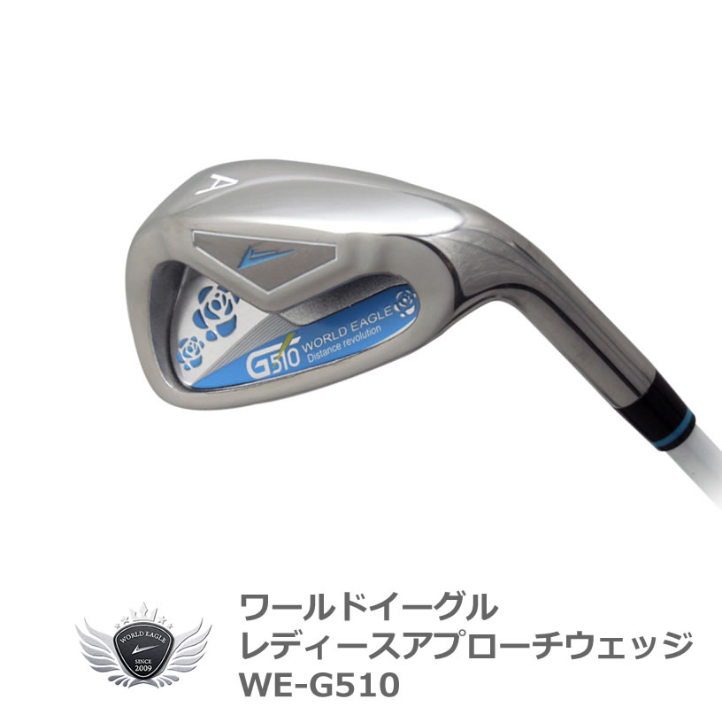 WE-G510 AWアイアン【レディース右用】【ワールドイーグル】【ポイント2倍】【最安値に挑戦】【ssirwg】【あす楽】