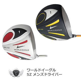 White! ? Black! ? World eagle WORLDEAGLE 5Z driver rule conformity model