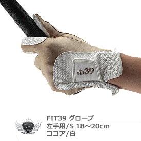 FIT39 グローブ 左手用/S ココア/白 グローブ革命!NO.1ストレッチグローブ!【あす楽】