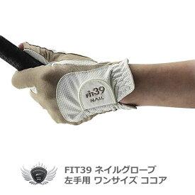 FIT39 NAILグローブ 左手用 ココア オシャレもゴルフも楽しめるレディースゴルフグローブ!【あす楽】