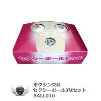 セクシーボール3球セットBALL010【ポイント2倍】【RCP】【02P22Nov13】