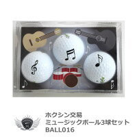 ミュージックボール3球セットBALL016【ポイント2倍】【RCP】【02P22Nov13】