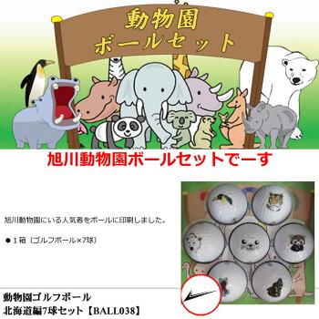 動物園ゴルフボール北海道編7球セットBALL038【ポイント2倍】【RCP】【02P22Nov13】