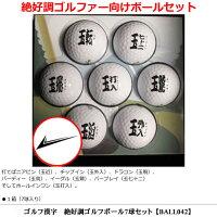 ゴルフ漢字絶好調ゴルフボール7球セットBALL042【ポイント2倍】【RCP】【02P22Nov13】