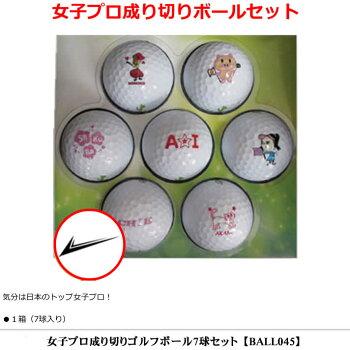 女子プロ成り切りゴルフボール7球セットBALL045【ポイント2倍】【RCP】【02P22Nov13】