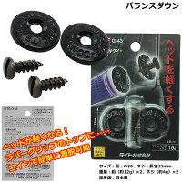 バランスダウンG-43ライト【ポイント2倍】【RCP】【02P25sep13】