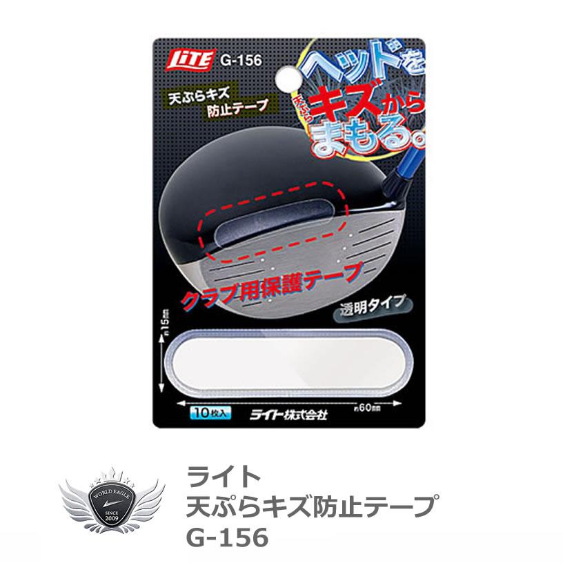 天ぷらキズ防止テープ G-156 ライト メール便選択可能【ポイント2倍】【最安値に挑戦】【あす楽】