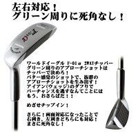 ワールドイーグルF-01αクロスモデルメンズ14点ゴルフクラブフルセット左用【初心者初級者ビギナー】