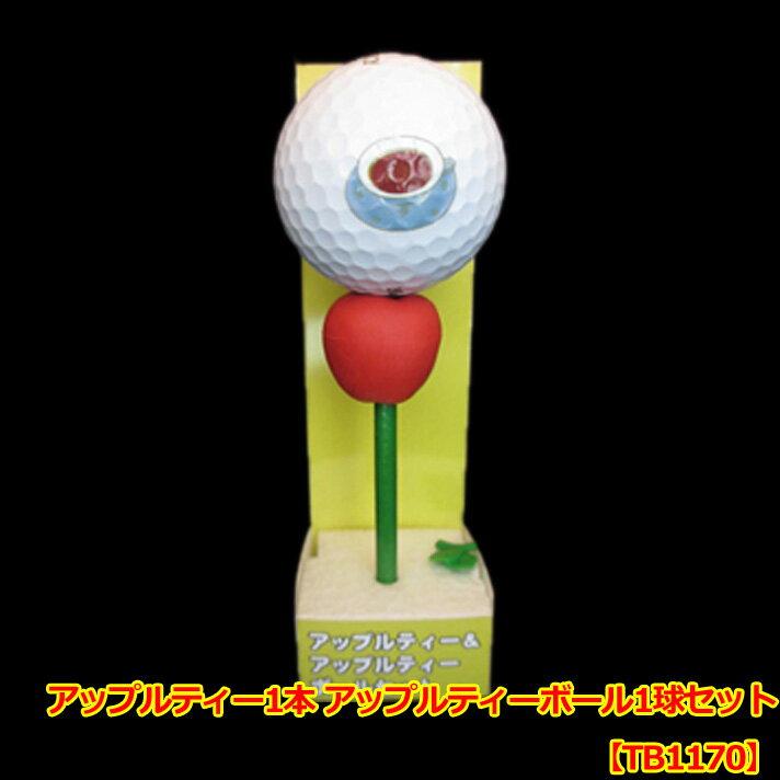 アップルティー1本 アップルティーボール1球セット   TB1170【ポイント2倍】【最安値に挑戦】