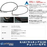 ファイテンRAKUWAネックX100チョッパーモデル50cm