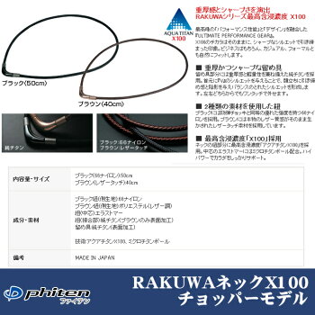 RAKUWAネックX100チョッパーモデル【ファイテン】【送料無料】【ポイント2倍】【CP】【期間限定】【増税前】【最安値に挑戦】【02P19Mar14】