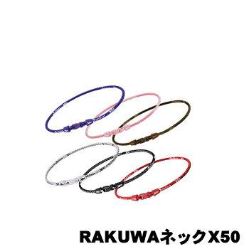 RAKUWAネックX50【ファイテン】【送料無料】【ポイント2倍】【CP】【期間限定】【増税前】【最安値に挑戦】【02P28Mar14】