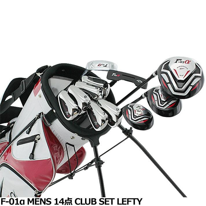 ワールドイーグル F-01α メンズ14点ゴルフクラブセット 左利き用【初心者 初級者 ビギナー】【あす楽】
