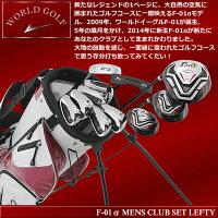 ワールドイーグルF-01αメンズ14点ゴルフクラブセットフレックスR/Sバック:ホワイト/レッド【左用】【WORLDEAGLE】