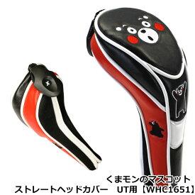 くまモンのマスコット ストレートヘッドカバー UT用 WHC1651