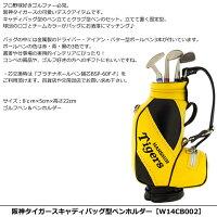 阪神タイガースキャディバッグ型ペンホルダー【W14CB002】