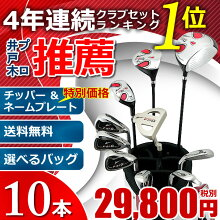 ゴルフデビューの初心者〜中級者にオススメ! ワール...