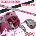 YY-Gジュニアゴルフクラブセット![9-12才]【130〜150】【初心者 初級者 ビギナー】【ポイント2倍】【最安値に挑戦】【あす楽】