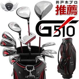 本格派 ゴルフ16点メンズセット(内クラブは12本) 打ちやすいチタンドライバーやアプローチウェッジ、大型マレットパター付き 専用キャディバッグ 井戸木プロ推薦 フルセット 男性用
