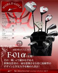 ワールドイーグルF-01αメンズ14点ゴルフクラブセット【左用】歌舞伎役者の一面を想像させる姿に流線型のデザインと空気力学を極めた設計!【WORLDEAGLE】