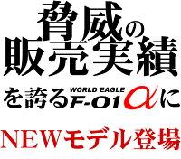 ワールドイーグルF-01αメンズ13点ゴルフクラブセットフレックス【右用】【WORLDEAGLE】【初心者初級者ビギナー】